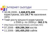 Інтернет сьогодні 30.06.2009 - 1,668,870,408 користувачів, або 24.7 % населен...