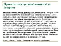 Право інтелектуальної власності та Інтернет Опублікування твору, фонограми, в...