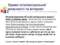 Право інтелектуальної власності та Інтернет Розповсюдження об'єктів авторсько...
