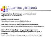 Додаткові джерела Сергей Кулеш. Легализация электронных книг http://www.itc.u...