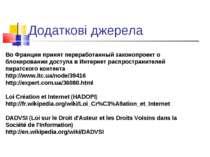 Додаткові джерела Во Франции принят переработанный законопроект о блокировани...