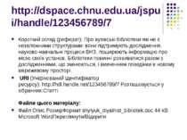 http://dspace.chnu.edu.ua/jspui/handle/123456789/7 Короткий огляд (реферат):...