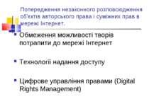 Попередження незаконного розповсюдження об'єктів авторського права і суміжних...