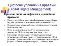 Цифрове управління правами (Digital Rights Management) Приклад системи цифров...