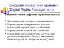 Цифрове управління правами (Digital Rights Management) Позитивні сторони Цифр...