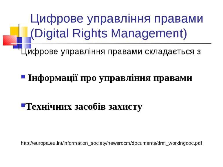Цифрове управління правами (Digital Rights Management) Цифрове управління пра...