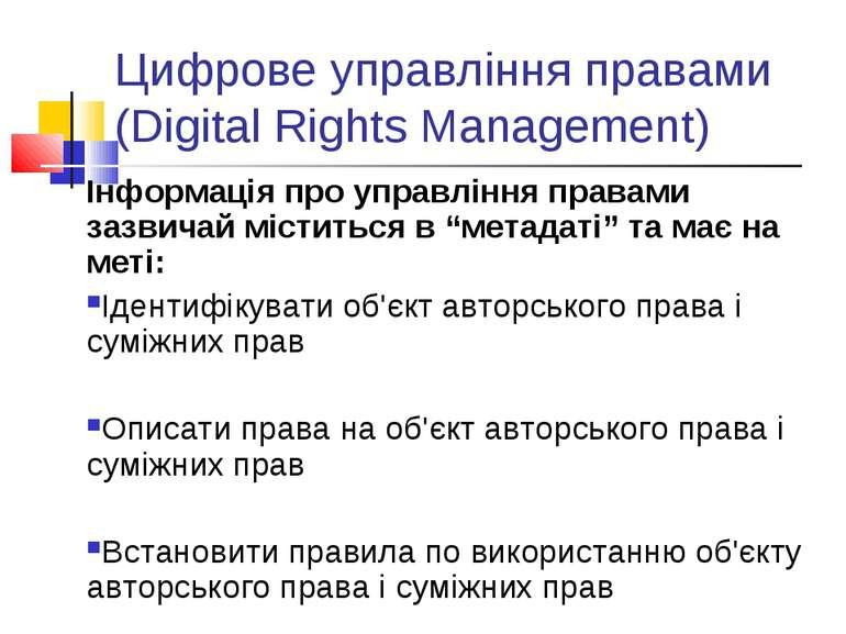Цифрове управління правами (Digital Rights Management) Інформація про управлі...