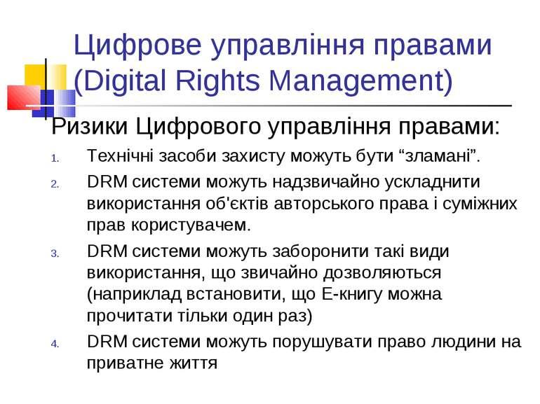 Цифрове управління правами (Digital Rights Management) Ризики Цифрового управ...