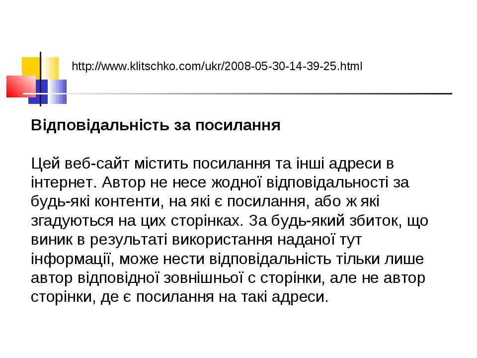 http://www.klitschko.com/ukr/2008-05-30-14-39-25.html Відповідальність за пос...