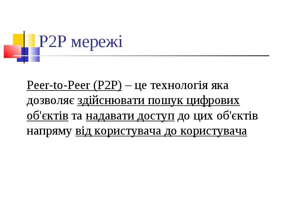 P2P мережі Peer-to-Peer (P2P) – це технологія яка дозволяє здійснювати пошук ...