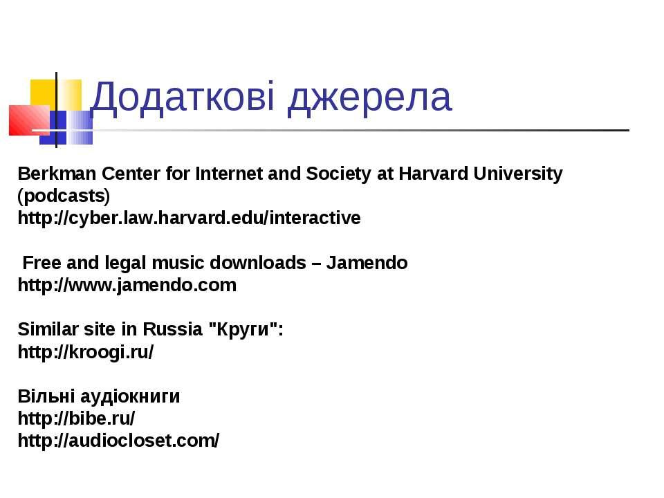 Додаткові джерела Berkman Center for Internet and Society at Harvard Universi...