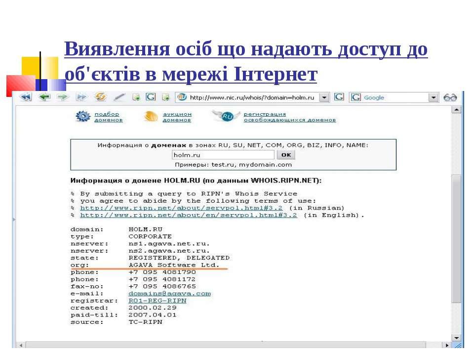 Виявлення осіб що надають доступ до об'єктів в мережі Інтернет