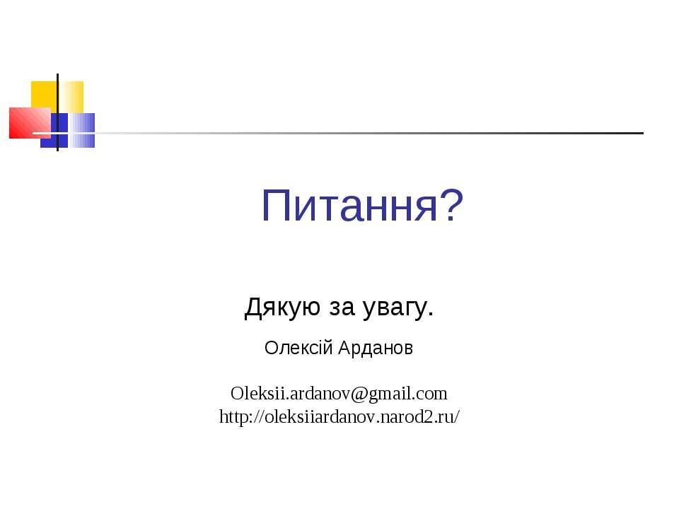 Питання? Дякую за увагу. Олексій Арданов Oleksii.ardanov@gmail.com http://ole...