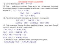 Кислотний-основні властивості 1) Слабкий електроліт: H2O → H+ + OH- 2) Вода...