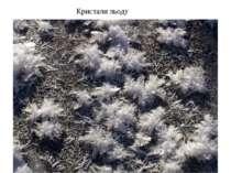 Кристали льоду