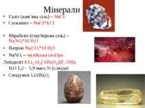 Мінерали Галіт (кам'яна сіль) – NaCl Сильвініт – NaCl*KCl Мірабіліт (глауберо...