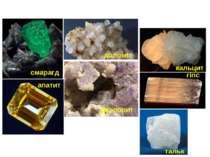 Минералы смарагд апатит флюорит доломіт кальцит гіпс тальк