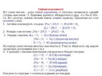 Хімічні властивості Всі лужні метали - дуже сильні відновники, в сполуках про...