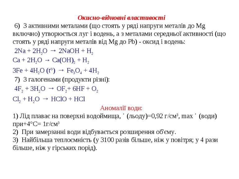 Окисно-відновні властивості 6) З активними металами (що стоять у ряді напру...