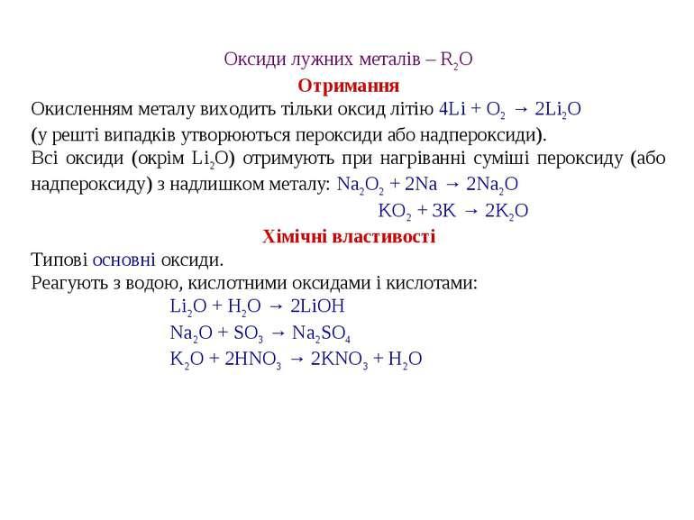 Оксиди лужних металів – R2O Отримання Окисленням металу виходить тільки оксид...