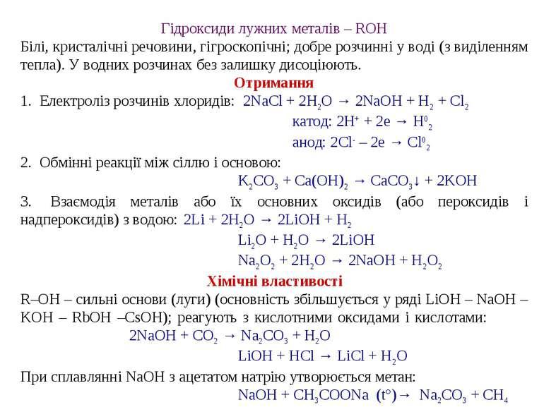 Гідроксиди лужних металів – ROH Білі, кристалічні речовини, гігроскопічні; до...