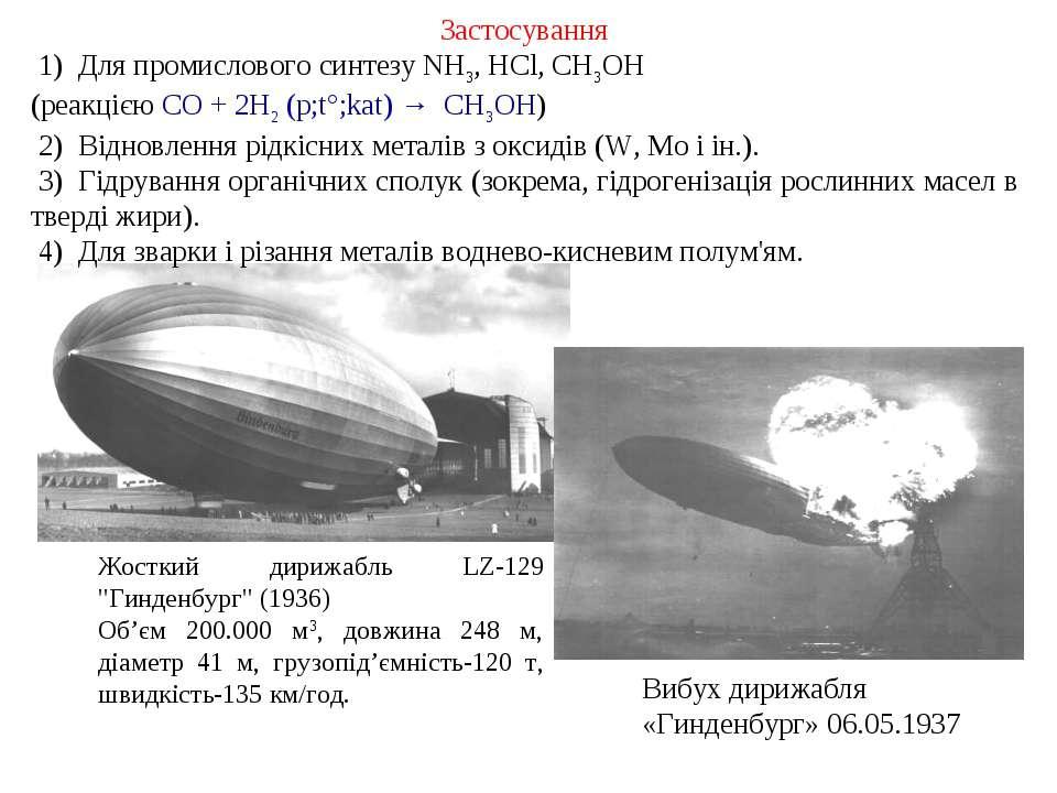 """Жосткий дирижабль LZ-129 """"Гинденбург"""" (1936) Об'єм 200.000 м3, довжина 248 м,..."""