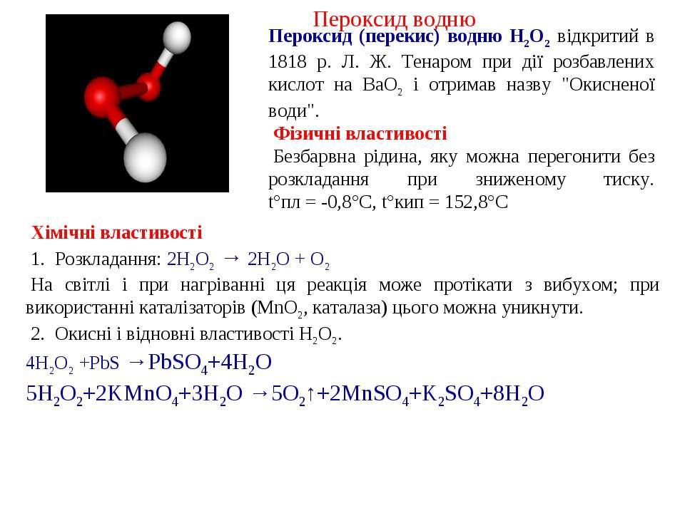 Пероксид водню Хімічні властивості 1. Розкладання: 2H2O2 → 2H2O + O2 На с...