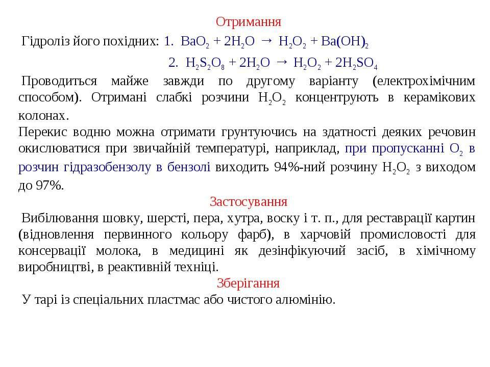 Отримання Гідроліз його похідних:1. BaO2 + 2H2O → H2O2 + Ba(OH)2 2. H2S...