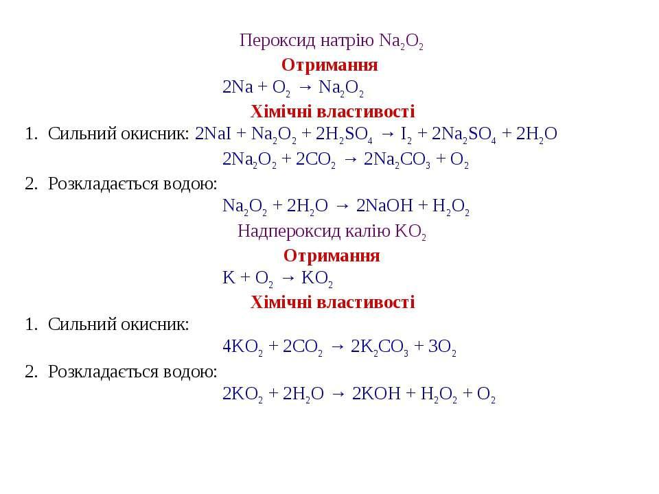 Пероксид натрію Na2O2 Отримання 2Na + O2 → Na2O2 Хімічні властивості 1. Силь...