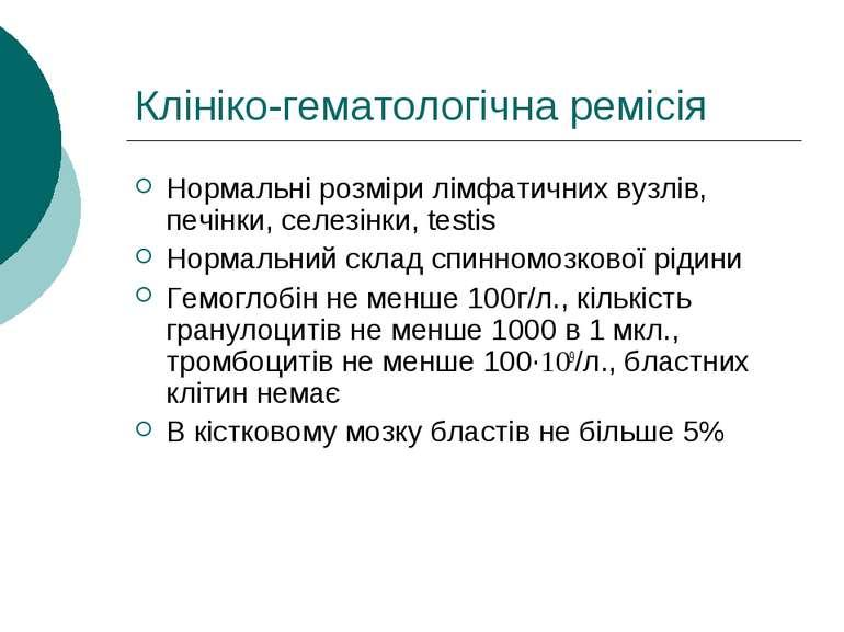 Клініко-гематологічна ремісія Нормальні розміри лімфатичних вузлів, печінки, ...