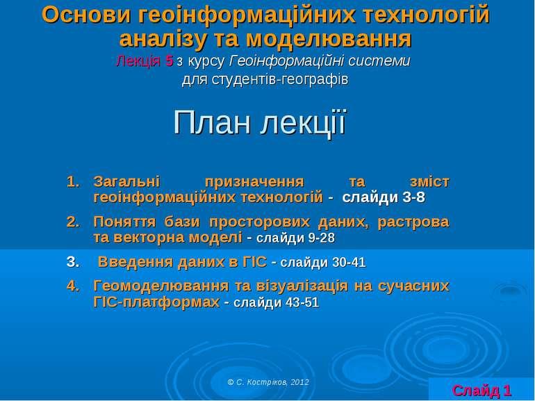 План лекції Основи геоінформаційних технологій аналізу та моделювання Лекція ...