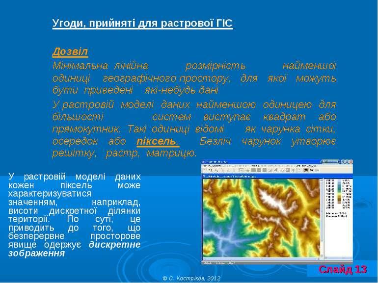 © С. Костріков, 2012 Слайд 13 У растровій моделі даних кожен піксель може хар...