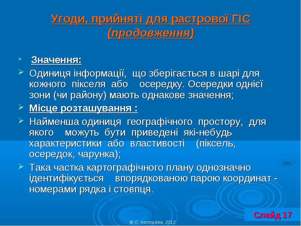 Угоди, прийняті для растрової ГІС (продовження) Значення: Одиниця інформації,...