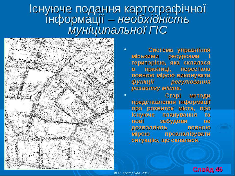 Існуюче подання картографічної інформації – необхідність муніципальної ГІС Си...