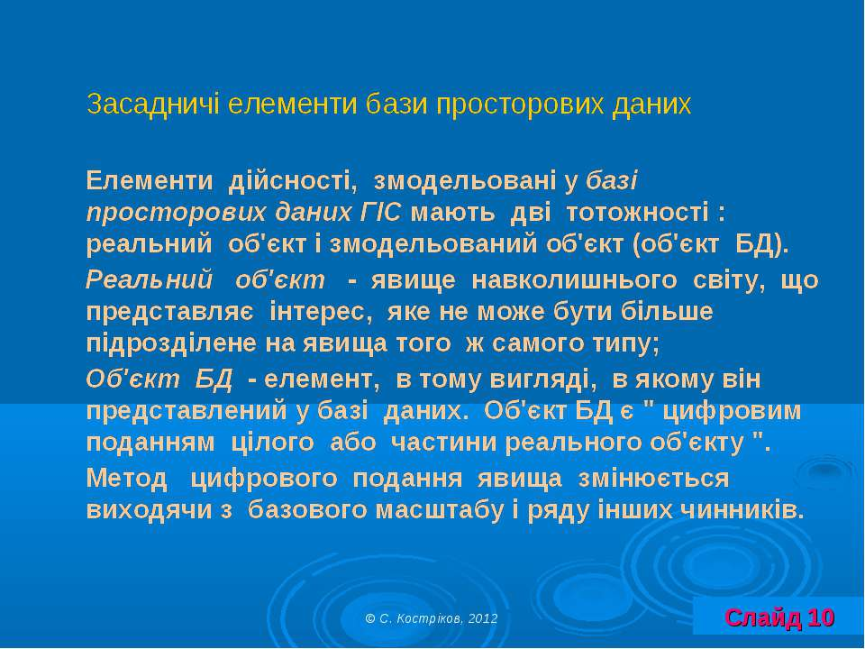 © С. Костріков, 2012 Слайд 10