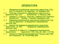 ЛІТЕРАТУРА 1. Медицинская микробиология, вирусология, иммунология / Под ред. ...