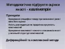 Методологічне підґрунтя оцінки якості - кваліметрія Принципи Врахування специ...
