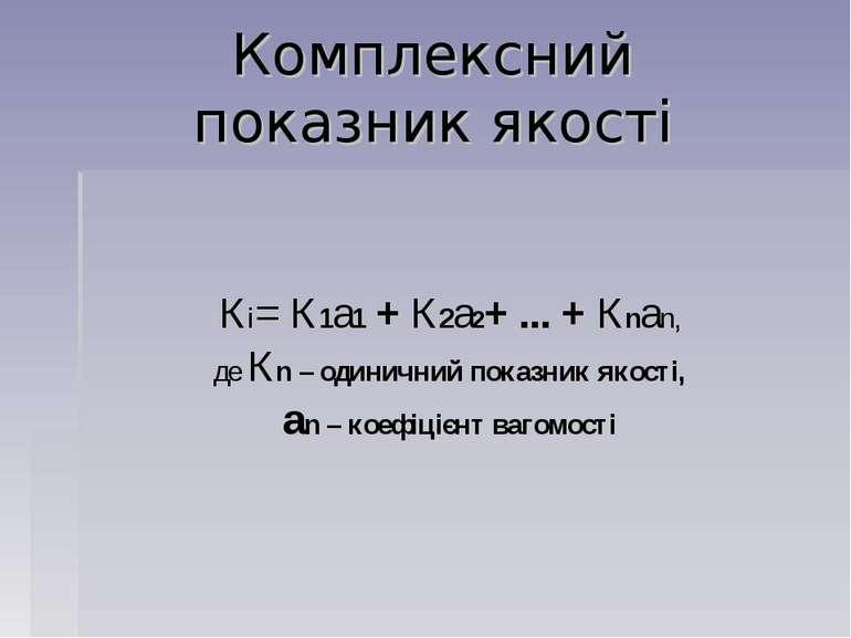 Комплексний показник якості Кі= К1а1 + К2а2+ ... + Кnаn, де Кn – одиничний по...