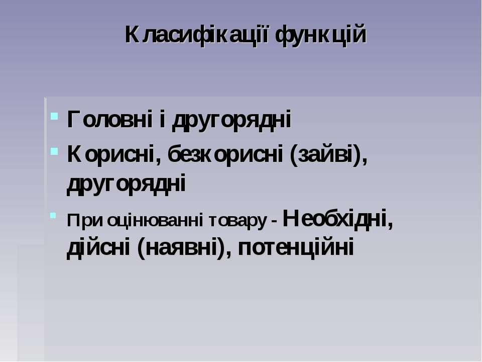 Класифікації функцій Головні і другорядні Корисні, безкорисні (зайві), другор...