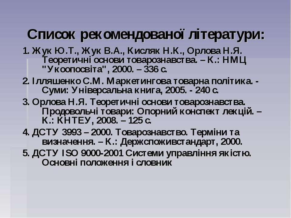 Список рекомендованої літератури: 1. Жук Ю.Т., Жук В.А., Кисляк Н.К., Орлова ...