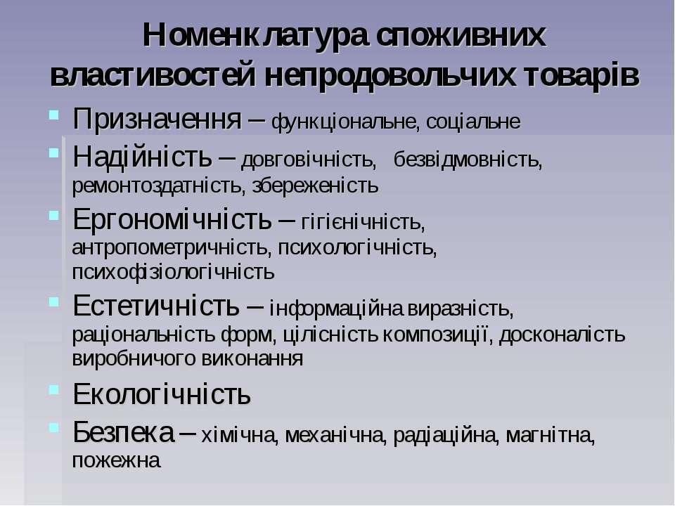 Номенклатура споживних властивостей непродовольчих товарів Призначення – функ...