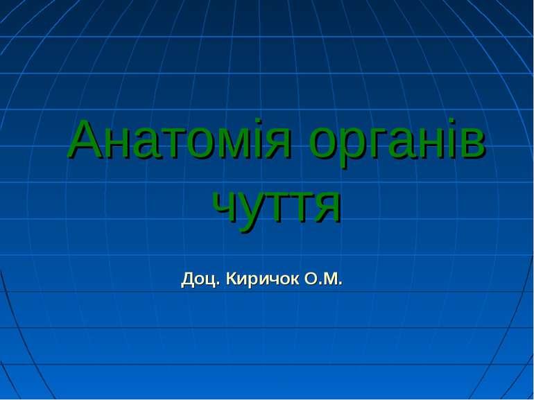 Доц. Киричок О.М. Анатомія органів чуття