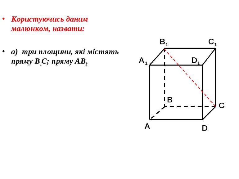 Користуючись даним малюнком, назвати: а) три площини, які містять пряму В1С; ...