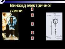 Винахід електричної лампи Винайдена в 1879 Томасом Едісоном Оригінальна лампа...
