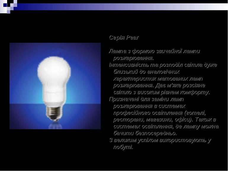 Серія Pear Лампа з формою звичайної лампи розжарювання. Інтенсивність та розп...