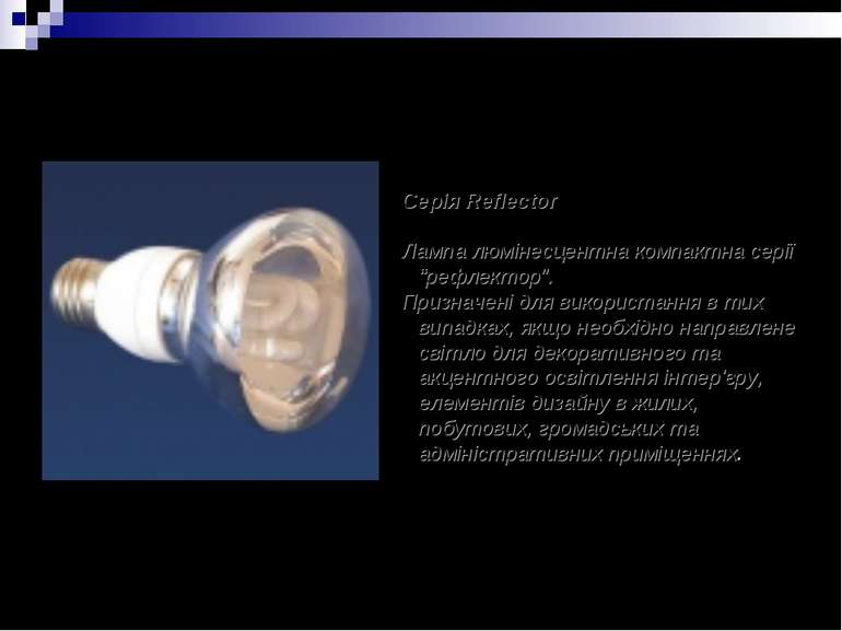 "Серія Reflector Лампа люмінесцентна компактна серії ""рефлектор"". Призначені д..."