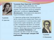 Художник Карл Брюллов, прочитавши один із віршів Тараса Шевченка, був захопле...