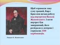 Щоб отримати таку суму грошей, Карл Брюллов почав роботу над портретом Василя...