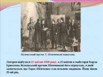 Лотерея відбулася 22 квітня 1838 року, а 25 квітня в майстерні Карла Брюллова...