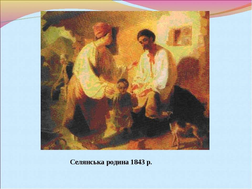 Селянська родина 1843 р.